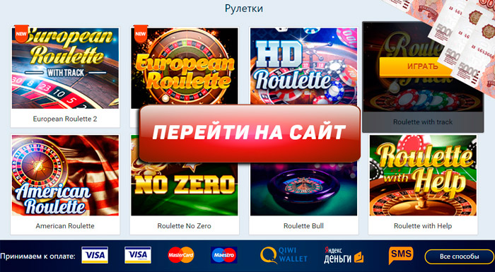 Рулетка на деньги приложение голден палас казино москва