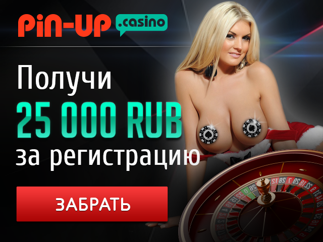 Pin-up casino 320