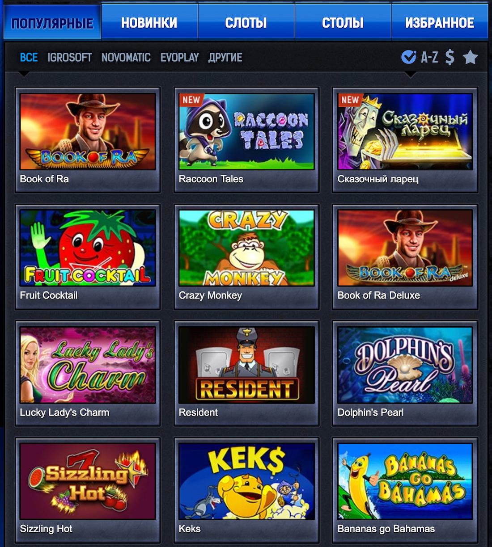 Бесплатные эмуляторы игровых автоматов онлайн дающие игровые автоматы играть бесплатно