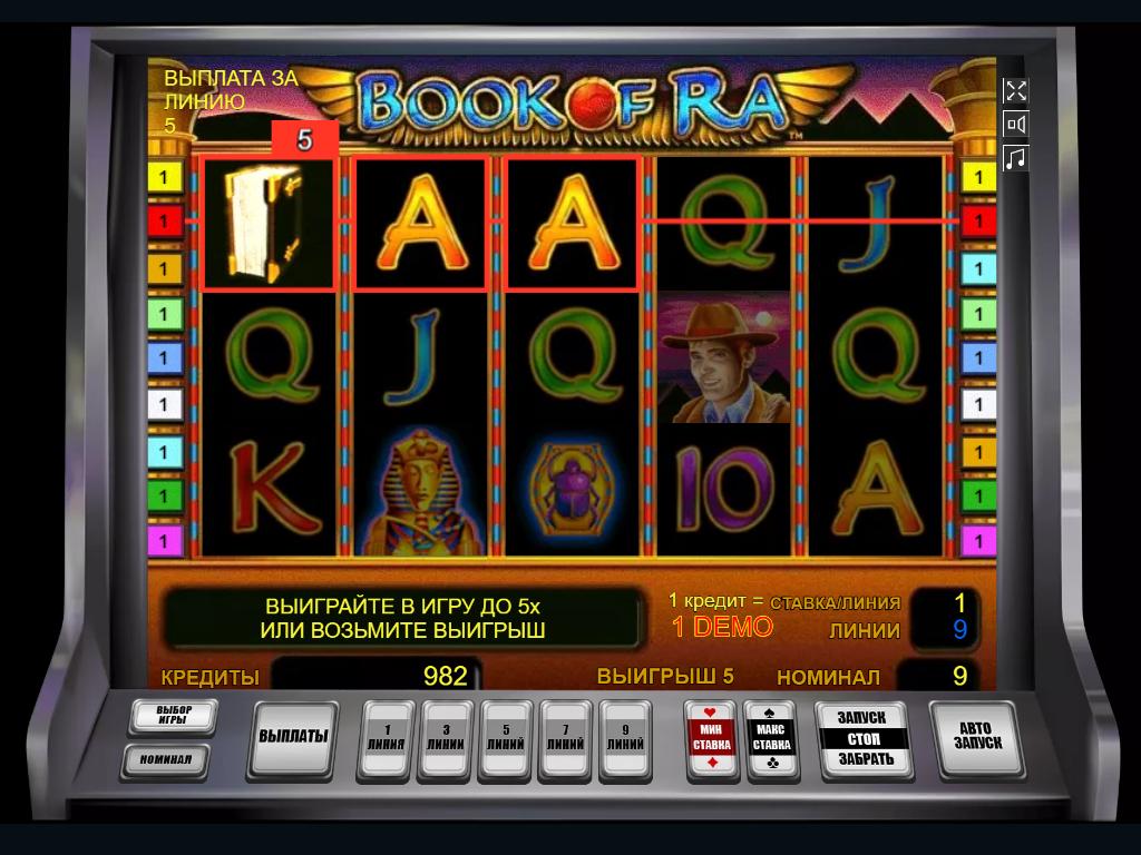 5 рублевые автоматы игровые игровой автомат операция ы бесплатно