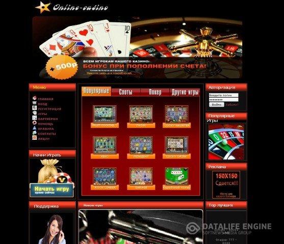 Бесплатно поиграть во флеш казино