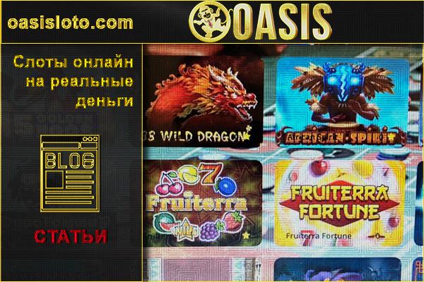 Выигрыш онлайн игровые автоматы