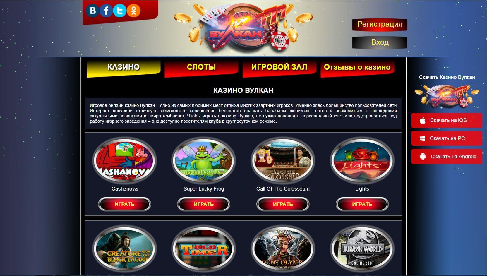 вулкан казино игровой автомат принцесса индии